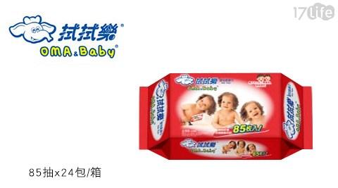 只要679元(含運)即可享有【拭拭樂】原價1,416元嬰兒超純水柔濕巾1箱(85抽x24包/箱)。
