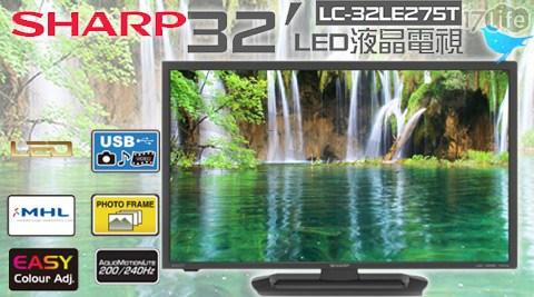 只要9,800元(含運)即可享有【夏普SHARP】原價12,900元32吋LED液晶電視(LC-32LE275T)只要9,800元(含運)即可享有【夏普SHARP】原價12,900元32吋LED液晶電..
