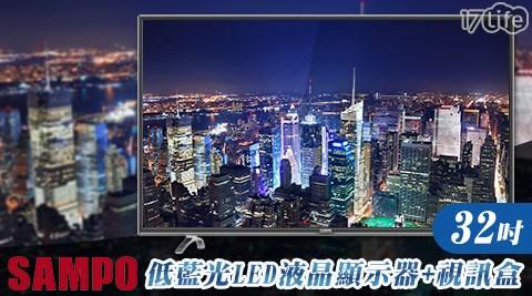 只要6,990元(含運)即可享有【SAMPO 聲寶】原價8,490元32吋低藍光LED液晶顯示器+視訊盒(EM-32AT17D)只要6,990元(含運)即可享有【SAMPO 聲寶】原價8,490元32..