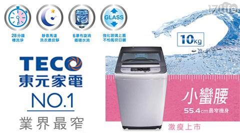 只要7,580元(含運)即可享有【TECO 東元】原價9,900元10KG定頻洗衣機(W1038FW)只要7,580元(含運)即可享有【TECO 東元】原價9,900元10KG定頻洗衣機(W1038F..