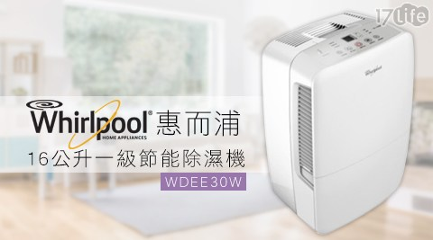 平均每台最低只要7990元起(含運)即可購得【Whirlpool惠而浦】16公升-一級節能-除濕機(WDEE30W)1台/2台。全機保固1年!