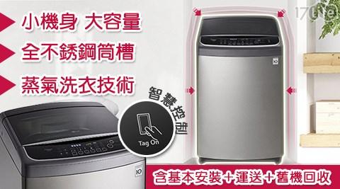 只要15,990元(含運)即可享有【LG樂金】原價19,000元12kg 6MOTION DD直立式變頻洗衣機 WT-SD126HVG (含安裝) 1台只要15,990元(含運)即可享有【LG樂金】原..