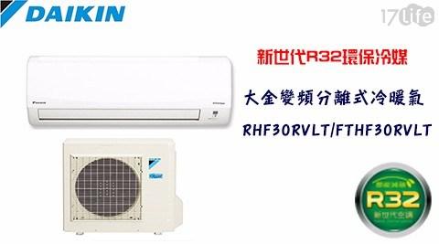 只要 32,880 元 (含運) 即可享有原價 37,980 元 【DAIKIN大金】4-6坪R32變頻分離式冷暖氣RHF30RVLT/FTHF30RVLT (加贈14吋高級風扇)