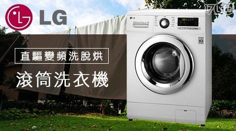 只要22,890元(含運)即可享有【LG樂金】原價26,000元9kgDD直驅變頻洗脫烘滾筒洗衣機WD-90MGA 1台只要22,890元(含運)即可享有【LG樂金】原價26,000元9kgDD直驅變..