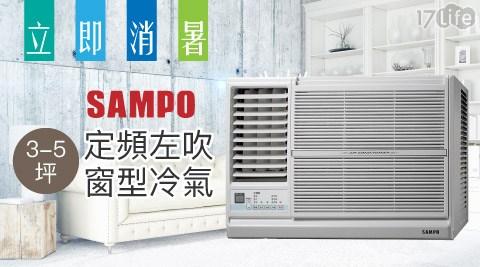 只要11,690元(含運)即可享有【SAMPO聲寶】原價14,000元3-5坪定頻左吹窗型冷氣AW-PC22L 1台。