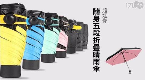平均每把最低只要209元起(含運)即可購得超迷你隨身五段折疊晴雨傘任選1把/3把/6把/10把/20把,顏色:質感黃/湖水藍/粉嫩紅/文青綠/時尚黑。