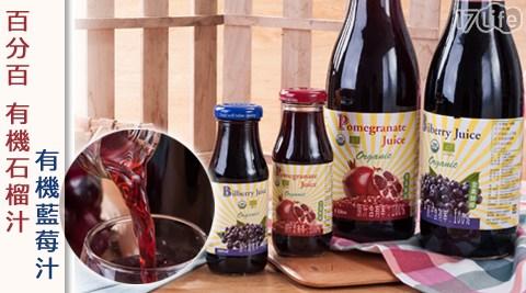平均每瓶最低只要115元起(含運)即可享有【天廚】100%有機石榴汁/100%有機藍莓汁6瓶/12瓶/20瓶(200ml/瓶),口味:【天廚】100%有機石榴汁/【天廚】100%有機藍莓汁(山桑子)。
