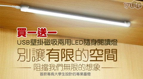 只要189元(含運)即可購得【好眼光】原價699元USB壁掛磁吸兩用LED隨身閱讀燈任選1入,燈光顏色:白光/黃光/自然光,購買即享買一送一優惠!
