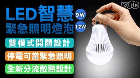 只要178元起(含運)即可享有原價最高6,368元LED智慧緊急照明燈泡只要178元起(含運)即可享有原價最高6,368元LED智慧緊急照明燈泡:(A)白光(9W)1入/4入8入16入/(B)白光(1..