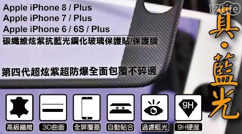 平均每入最低只要99元起(含運)即可購得iPhone6/iPhone7防爆3D曲面碳纖維鋼化玻璃保護貼/保護膜(滿版)1入/2入/3入/4入,4款多色任選。