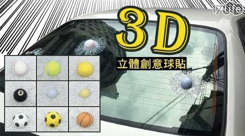 平均最低只要99元起(含運)即可享有【天外飛球系列】3D立體創意球貼:1入/2入/3入/4入,多款選擇!