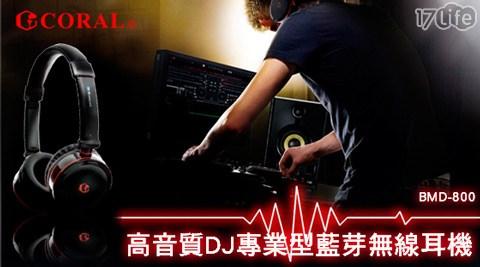 平均最低只要590元起(含運)即可享有【CORAL】高音質DJ專業型藍芽無線耳機(BMD-800)平均最低只要590元起(含運)即可享有【CORAL】高音質DJ專業型藍芽無線耳機(BMD-800)1入..