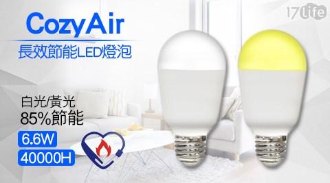 平均最低只要 119 元起 (含運) 即可享有(A)【CozyAir】福利品-長效節能LED燈泡(6.6W) 1入/組(B)【CozyAir】福利品-長效節能LED燈泡(6.6W) 2入/組(C)【C..