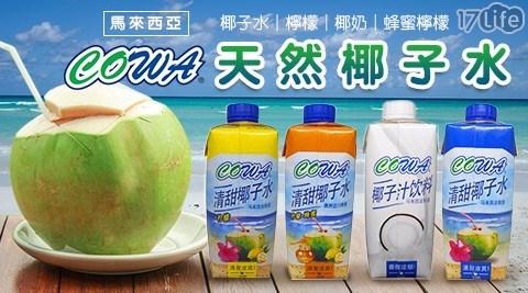 平均最低只要 30 元起 (含運) 即可享有(A)【COWA】馬來西亞天然椰子水(椰子水/檸檬椰子水/椰奶/蜂蜜檸檬椰子水) 任選 24瓶/組(B)【COWA】馬來西亞天然椰子水(椰子水/檸檬椰子水/..