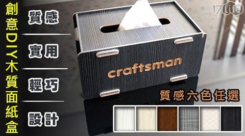 平均每入最低只要98元起(含運)即可享有創意DIY木質面紙盒1入/2入/4入/8入/16入/30入,款式:白橡/楓木/銀黑/粉格/柚木/灰格。