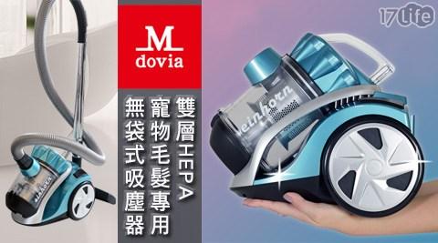 只要1,980元(含運)即可享有【美國 Mdovia】原價6,980元雙層HEPA寵物毛髮專用無袋式吸塵器(藍色)1入只要1,980元(含運)即可享有【美國 Mdovia】原價6,980元雙層HEPA..