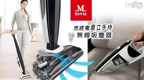 只要3,980元(含運)即可享有原價12,800元Mdovia 高效鋰電直立手持 二合一 18V 無線吸塵器只要3,980元(含運)即可享有原價12,800元Mdovia 高效鋰電直立手持 二合一 1..