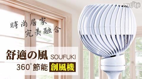 只要2,980元(含運)即可享有原價4,980元【日本小太陽】360度旋轉 3D空氣力學 DC節能 創風機/電風扇 (TF-1988) 1台/組