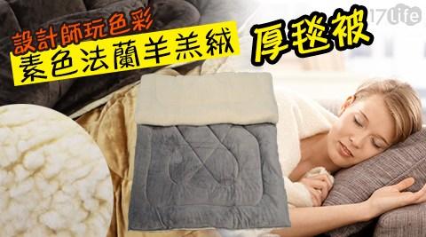 平均每件最低只要690元起(含運)即可購得設計師玩色彩─素色法蘭羊羔絨厚毯被1件/2件/3件,顏色:灰色/駝色/咖啡。