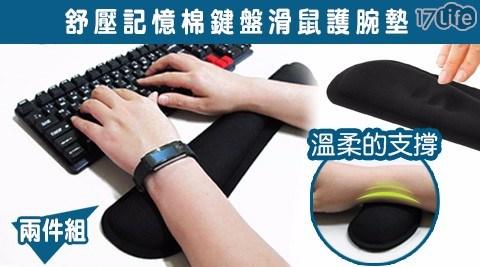 平均最低只要 188 元起 (含運) 即可享有(A)舒壓記憶棉鍵盤/滑鼠護腕墊 1入/組(B)舒壓記憶棉鍵盤/滑鼠護腕墊 2入/組(C)舒壓記憶棉鍵盤/滑鼠護腕墊 4入/組(D)舒壓記憶棉鍵盤/滑鼠護..