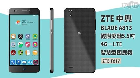 只要3,450元(含運)即可享有原價6,690元ZTE中興BLADE A813輕戀愛魅5.5吋4G-LTE智慧型國民機(ZTE T617)1台+贈保護套+玻璃貼只要3,450元(含運)即可享有原價6,..