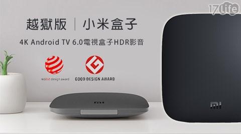 只要2,690元(含運)即可享有原價2,990元越獄版-小米盒子4K Android TV 6.0電視盒子HDR影音只要2,690元(含運)即可享有原價2,990元越獄版-小米盒子4K Android TV 6.0電視盒子HDR影音1台,享1年保固!