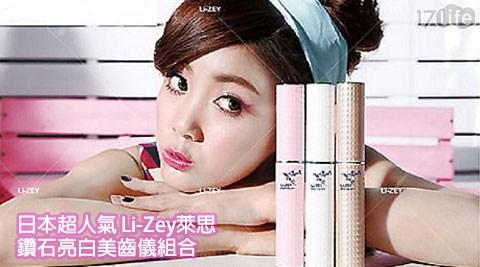 平均每入最低只要2470元起(含運)即可購得日本超人氣Li-Zey萊思鑽石亮白美齒儀組合1入/2入/4入。