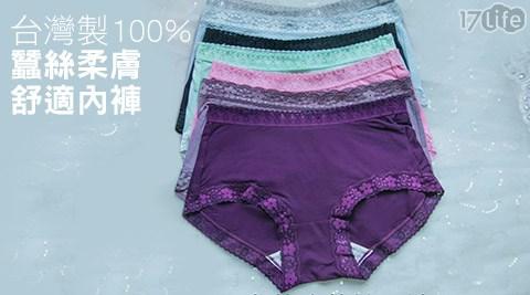 平均每件最低只要82元起(含運)即可購得台灣製100%蠶絲柔膚舒適內褲3件/4件/6件/12件/18件/24件,多尺寸任選(隨機出貨不挑色)。