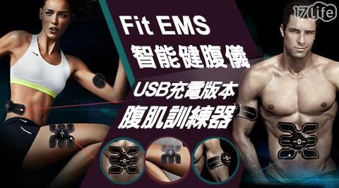 只要1,199元(含運)即可享有【SHANDOANG】原價3,999元Fit EMS 智能健腹儀(USB充電版本) 腹肌訓練器1入只要1,199元(含運)即可享有【SHANDOANG】原價3,999元Fit EMS 智能健腹儀(USB充電版本) 腹肌訓練器1入。