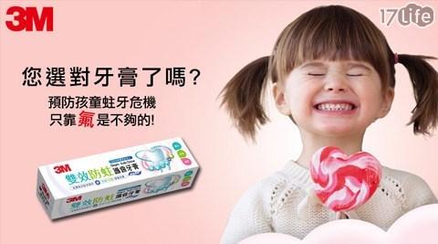 平均每入最低只要187元起(含運)即可購得【3M】雙效防蛀護齒牙膏2入/4入/6入(113g/入)。