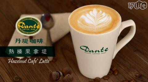 外帶:平均每杯最低只要63元起即可享有【Dante Coffee 丹堤咖啡】熱榛果拿堤咖啡(12oz)5杯/10杯。