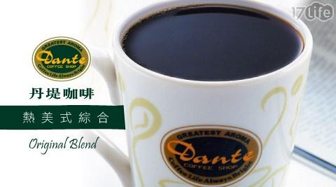 外帶:平均每杯最低只要42元起即可享有【Dante Coffee 丹堤咖啡】熱美式綜合(12oz)5杯/10杯。