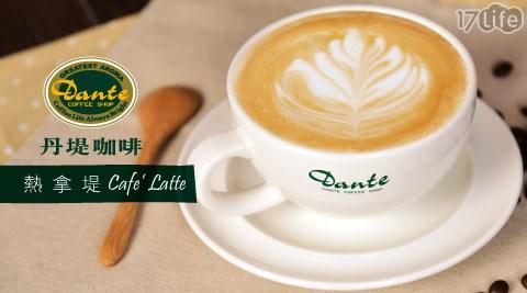 外帶:平均每杯最低只要60元起即可享有【Dante Coffee 丹堤咖啡】熱拿堤咖啡(12oz)5杯/10杯。