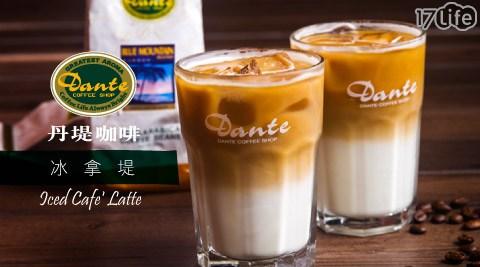 外帶:平均每杯最低只要63元起即可享有【Dante Coffee 丹堤咖啡】冰拿堤咖啡(L)5杯/10杯。
