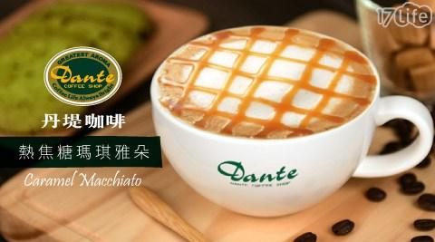 外帶:平均每杯最低只要67元起即可享有【Dante Coffee 丹堤咖啡】熱焦糖瑪琪雅朵咖啡(12oz)5杯/10杯。