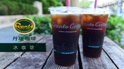 外帶:平均每杯最低只要53元起即可享有【Dante Coffee 丹堤咖啡】冰咖啡(L)5杯/10杯。