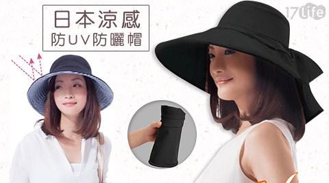 平均每入最低只要480元起(含運)即可購得【日麗姿】日本涼感防UV防曬帽系列任選1入/2入/4入/8入。3款任選!