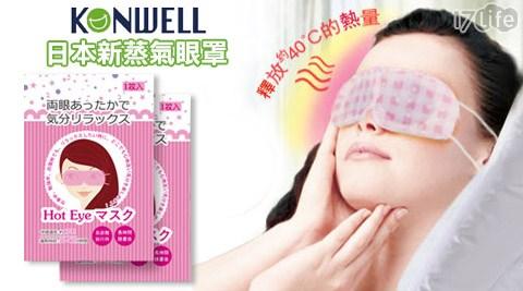平均每組最低只要191元起(含運)即可購得【KONWELL 日麗姿】日本新蒸氣眼罩2組/4組/8組/12組(10入/組)。