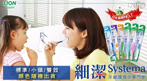 平均最低只要47元起(含運)即可享有【LION獅王】細潔牙刷系列自由配:12支/24支/36支/48支,規格:標準/小頭/雙效。
