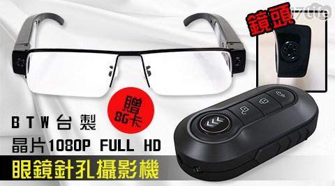 平均每組最低只要2,000元起(含運)即可享有BTW台製晶片1080P FULL HD眼鏡針孔攝影機+8G卡1組/2組/4組,攝影機享1年保固!