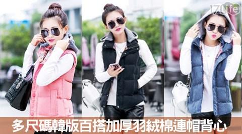 平均每件最低只要469元起(含運)即可購得多尺碼韓版百搭加厚羽絨棉連帽背心1件/2件/4件/6件/8件,多色多尺寸任選。