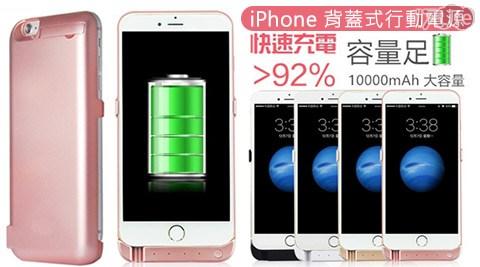 只要798元(含運)即可享有【APPLE】原價2,760元iPhone背蓋式行動電源1台,多規格多色任選,保固三個月,享買一送一優惠!