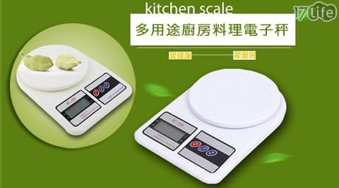 平均每入最低只要199元起(含運)即可享有多用途廚房料理電子秤1入/2入/4入/6入/8入,款式:高精度微量款(0.1g~1Kg)/大公斤數(1g~7Kg),顏色隨機出貨。