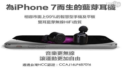 平均最低只要899元起(含運)即可享有X1T迷你無線串聯雙耳藍芽耳機CSR立體聲:1入/2入/4入,顏色:黑/白。