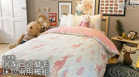 只要549元起(含運)即可享有原價最高2,900元台灣製居家日式風格磨毛床包床包組/兩用被組:單人床包二件組/雙人床包三件組/雙人加大床包三件組/單人床包+兩用被三件組/雙人床包+兩用被四件組/雙人加..