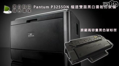 只要2,190元起(含運)即可享有【Pantum】原價最高10,400元極速雙面黑白雷射印表機/原廠高容量黑色碳粉匣只要2,190元起(含運)即可享有【Pantum】原價最高10,400元極速雙面黑白雷射印表機/原廠高容量黑色碳粉匣:(A)印表機(P3255DN)1台/(B)黑色碳粉匣(P..