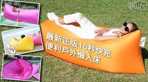平均最低只要1,530元起(含運)即可享有【COMFY. air Sofa】最新正版10秒快充便利戶外懶人床:1組/2組/4組,多色選擇!