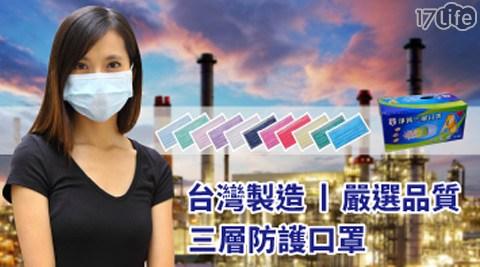 平均每盒最低只要95元起(含運)即可購得【台灣製造】MIT成人三層防塵口罩4盒/6盒/12盒/20盒(50片/盒),多色任選。