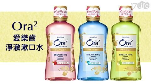 平均最低只要247元起(含運)即可享有【SUNSTAR】日本Ora2 愛樂齒淨澈漱口水(460ml)2瓶/4瓶/6瓶,三款任選。