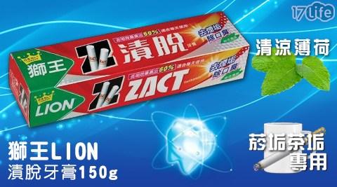 平均最低只要88元起(含運)即可享有【獅王LION 】漬脫牙膏煙垢剋星150g:3入/6入/9入。